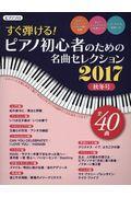 すぐ弾ける!ピアノ初心者のための名曲セレクション 2017 秋冬号