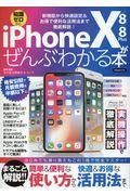 iPhone8/8Plusがぜんぶわかる本