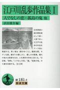 江戸川乱歩作品集 1