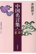 中国名言集
