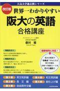改訂版 世界一わかりやすい阪大の英語合格講座