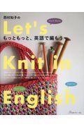 西村知子のもっともっと、英語で編もう!の本