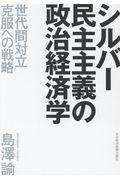 シルバー民主主義の政治経済学の本