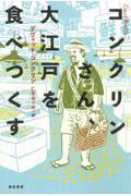 コンクリンさん、大江戸を食べつくすの本