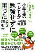 小学生の子どもが勉強せずに困ったとき読む本の本