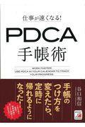 仕事が速くなる!PDCA手帳術の本
