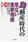 「負動産」時代の危ない実家相続の本