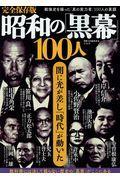 昭和の「黒幕」100人の本