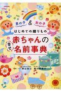 はじめての贈りもの赤ちゃんの幸せ名前事典の本