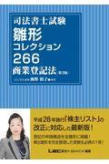 第3版 司法書士試験雛形コレクション266商業登記法
