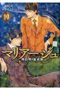 マリアージュ〜神の雫最終章〜 10