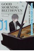 グッドモーニング・ベートーヴェン 01