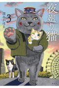 夜廻り猫 3の本