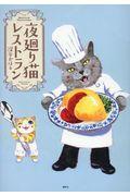 夜廻り猫レストランの本