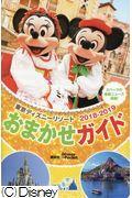 東京ディズニーリゾートおまかせガイド 2018−2019の本