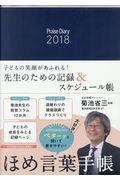ほめ言葉手帳 2018