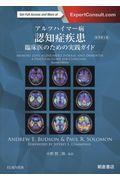 原書第2版 アルツハイマー病認知症疾患