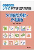 小学校教育課程実践講座外国語活動・外国語 平成29年改訂