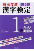 頻出度順漢字検定1級合格!問題集 平成30年版の本