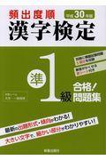 頻出度順漢字検定準1級合格!問題集 平成30年版の本
