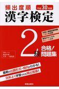 頻出度順漢字検定2級合格!問題集 平成30年版の本