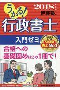 うかる!行政書士入門ゼミ 2018年度版の本