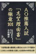 AO推薦入試「志望理由書」の極意101の本