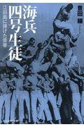 海兵四号生徒の本