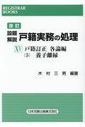 改訂 設題解説戸籍実務の処理 15