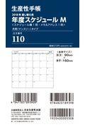 110 生産性手帳 差換用年度スケジュール・月間タイプMサイズ 2018年版