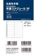 111 生産性手帳 差換用年度スケジュール・週間タイプWサイズ 2018年版