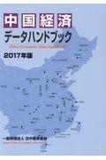 中国経済データハンドブック 2017年版