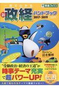 一目でわかる新政経ハンドブック 2017→2019