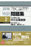 TBC中小企業診断士試験シリーズ特訓問題集 2 2018