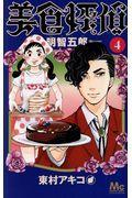 美食探偵明智五郎 4の本