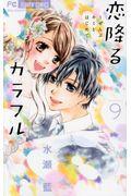 恋降るカラフル〜ぜんぶキミとはじめて〜 9の本