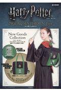 Harry Potter 2Way Bag SLYTHERIN Typeの本