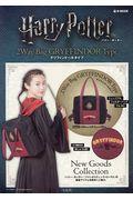 Harry Potter 2Way Bag GRYFFINDOR Typeの本