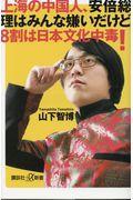 上海の中国人、安倍総理はみんな嫌いだけど8割は日本文化中毒!の本