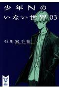 少年Nのいない世界 03の本