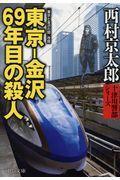 東京ー金沢69年目の殺人の本