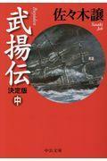 武揚伝決定版 中の本