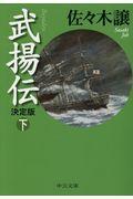武揚伝決定版 下の本