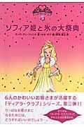 ソフィア姫と氷の大祭典の本
