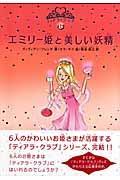 エミリー姫と美しい妖精の本