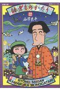 鎌倉ものがたり 22の本