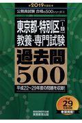 東京都・特別区[1類]教養・専門試験過去問500 2019年度版