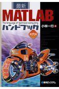 第六版 最新MATLABハンドブック