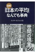図解「日本の平均」なんでも事典の本