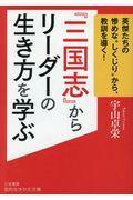 『三国志』からリーダーの生き方を学ぶの本
